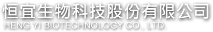 恒宜生物科技股份有限公司Heng Yi Biotechnology Co., Ltd.